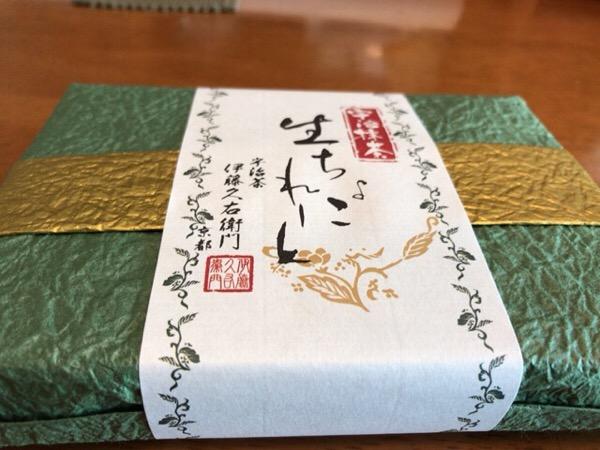 伊藤久右衛門の「生ちょこれーと」を今年も美味しく頂きました!